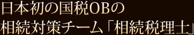 日本初の国税OBの相続対策チーム「相続税理士」
