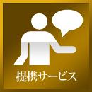 提携サービス