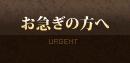 お急ぎの方へ